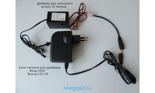 Инвертор 20 метров + адаптер (220В)