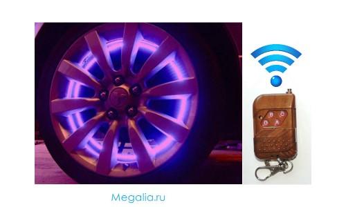 "Подсветка колес ""Auto-led-60x4-rgb SMD 5050"" с радио пультом"