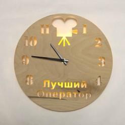 Часы с подсветкой «Оператор №845»