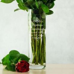 """Именная ваза для цветов """"Любимому учителю"""""""