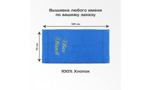 Полотенце с именной вышивкой (синее)