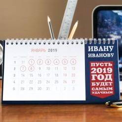 Именной календарь на 2019 год