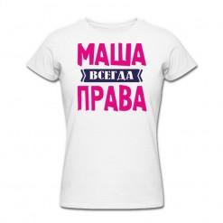 Именная футболка *Всегда Права* женская