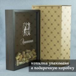 """Копилка для пробок """"Именная"""""""