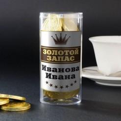"""Набор """"Золотой запас"""" именной"""