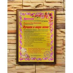 Подарочный диплом (плакетка) *Лучшая в мире жена*