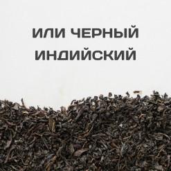 Именной чай «Новогодний для нее»