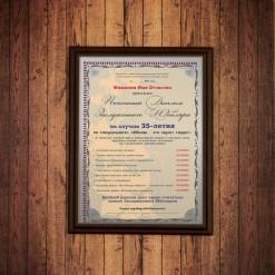Почетный диплом заслуженного юбиляра на 35-летие