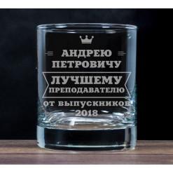 """Бокал для виски """"Лучшему преподавателю от выпускников"""""""