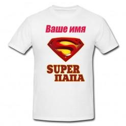 Именная футболка *Супер Папа*