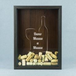"Копилка для пробок ""Наше вино"""