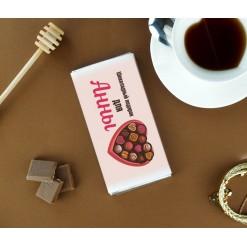Именная шоколадка «Шоколадный подарок»