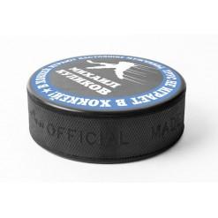 """Именная хоккейная шайба """"Трус не играет в хоккей"""""""