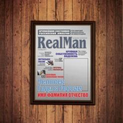 Подарочный диплом (плакетка) *Мужчина с обложки*