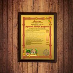 Подарочный диплом (плакетка) *Лучший в мире дедушка*