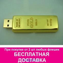 "Флешка 8 ГБ ""Золотой слиток"""