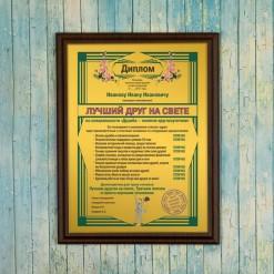 Подарочный диплом (плакетка) *Лучший друг на свете*