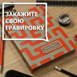 Ежедневник «Игры разума»