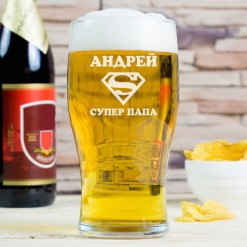 """Именной Бокал """"Супер папа"""""""