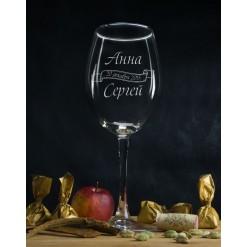 """Именной бокал для вина """"Влюбленные"""""""