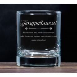 """Бокал для виски """"Поздравительный"""""""