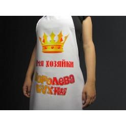 Фартук *Королева Кухни*