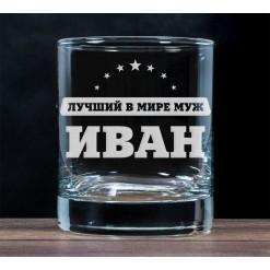 """Бокал для виски """"Лучший в мире муж"""""""