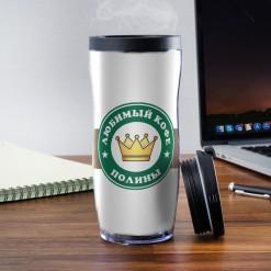 """Именной термостакан """"Любимый кофе"""""""