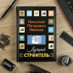 """Именной ежедневник """"Лучший строитель"""""""
