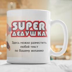 Кружка *Супер Дедушка* с вашей надписью