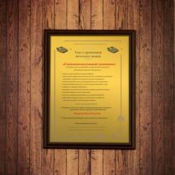 Подарочный диплом *Главнокомандующий компании*