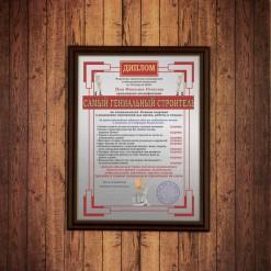 Подарочный диплом (плакетка) *Самый гениальный строитель*