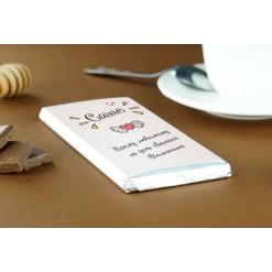 """Сладкая открытка """"Любимому на 14 февраля"""""""