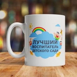 Именная кружка «Лучший воспитатель детского сада»
