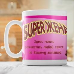 Кружка *Супер Жена* с вашей надписью