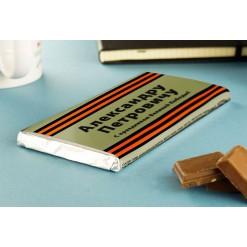 Именная шоколадка «С праздником Великой Победы»