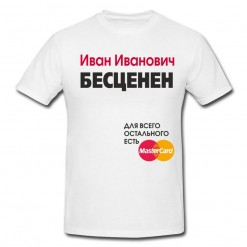 Именная футболка *Для всего остального есть MasterCard* мужская