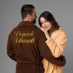 """Комплект халатов с вышивкой """"Именной"""""""
