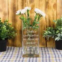 Ваза для цветов с Вашей надписью (квадро)