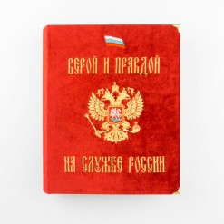 Фотоальбом «Верой и Правдой на службе России»