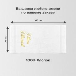 Полотенце с именной вышивкой (белое)