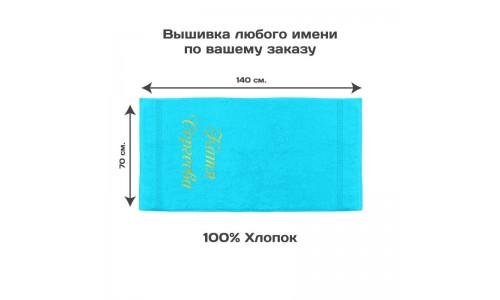 Полотенце с именной вышивкой (бирюзовое)