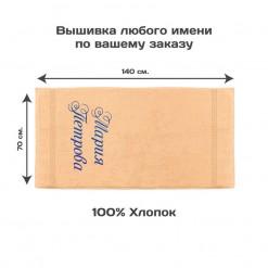 Полотенце с именной вышивкой (персиковое)