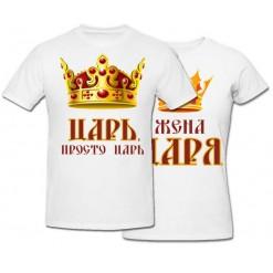 Комплект футболок *Семья Царя*