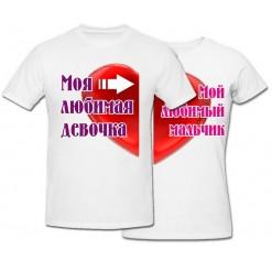 Комплект футболок *Мой любимый мальчик|Моя любимая девочка*