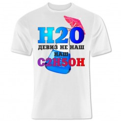 Футболка *H2O девиз не наш* мужская