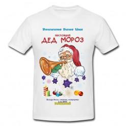 Именная футболка *Настоящий Дед Мороз*
