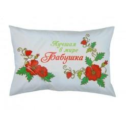 """Наволочка для подушки """"Лучшая в мире бабушка"""""""