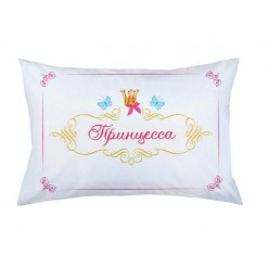 """Наволочка для подушки """"Принцесса"""""""