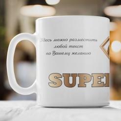 Кружка *Супер Шеф* с вашей надписью